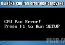 Ошибка cpu fan error при загрузке