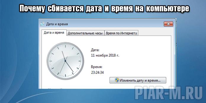 Почему сбивается дата и время на компьютере после выключения