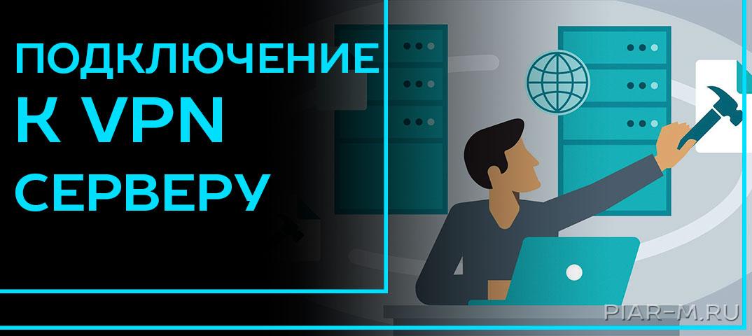 Подключение к VPN серверу