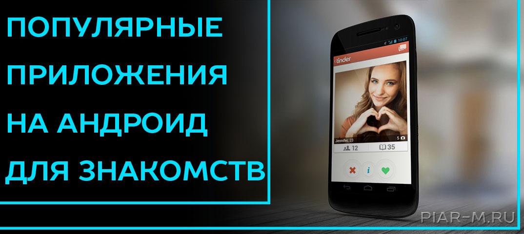 Популярные приложения на Андроид для знакомств