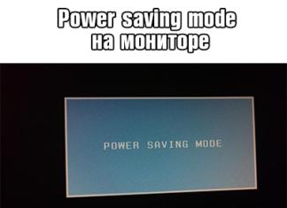 Power saving mode на мониторе