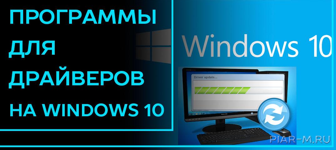 Программы для драйверов на windows 10