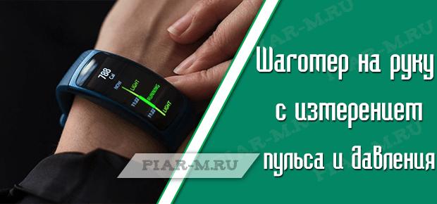 Шагомер на руку с измерением пульса и давления