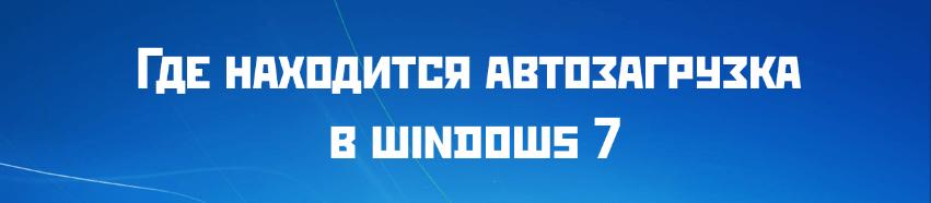 Где находится автозагрузка в windows 7