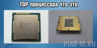 TDP процессора что это