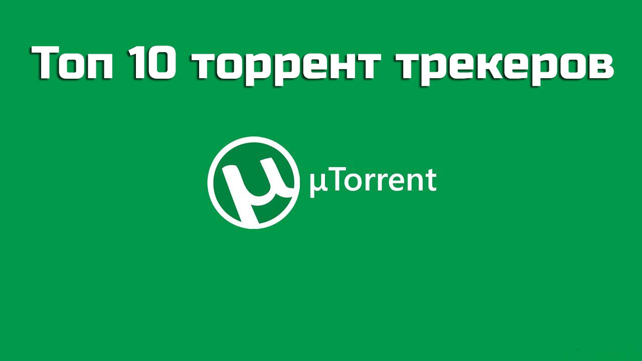 Топ 10 торрент треккеров 2018