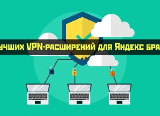 Топ лучших VPN-расширений для Яндекс браузера