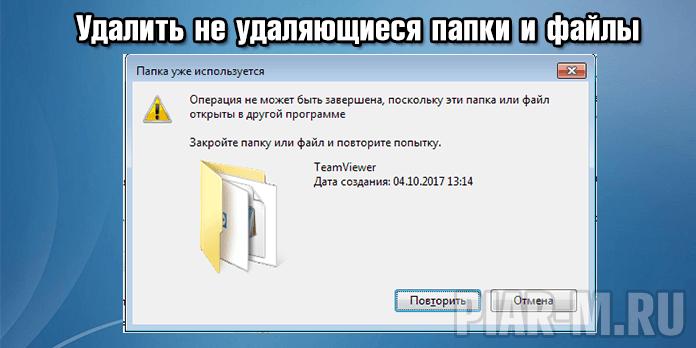 Удалить не удаляющиеся папки и файлы