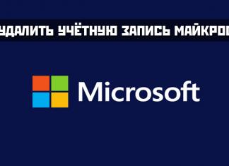 Удалить учётную запись майкрософт