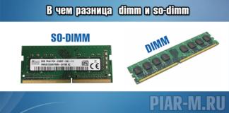 В чем разница оперативной памяти dimm и so-dimm