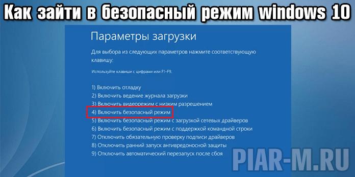 Загрузка Windows 10 в безопасном режиме