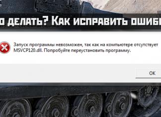 Запуск программы невозможен так как отсутствует msvcp120.dll