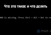 bootmgr is missing что это такое и что делать