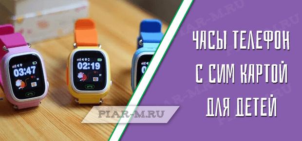 Часы телефон с сим картой для детей с 10 лет сенсорные и цена