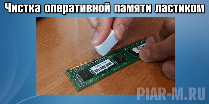 чистка оперативной памяти ластиком