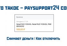 что такое – paysupport24 com
