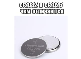 cr2032 и cr2025 чем отличаются