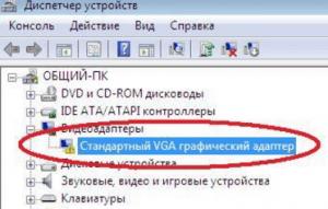 Если не установлены драйвера - стандартный vga графический адаптер