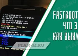Fastboot Mode что это такое на андроид: как выйти