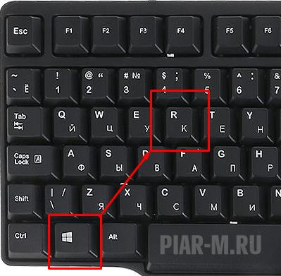 как запустить выполнить в windows через клавиатуру