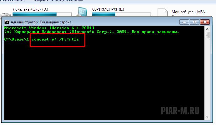 команда дляизменения формата флешки с FAT32 на NTFS без потери данных