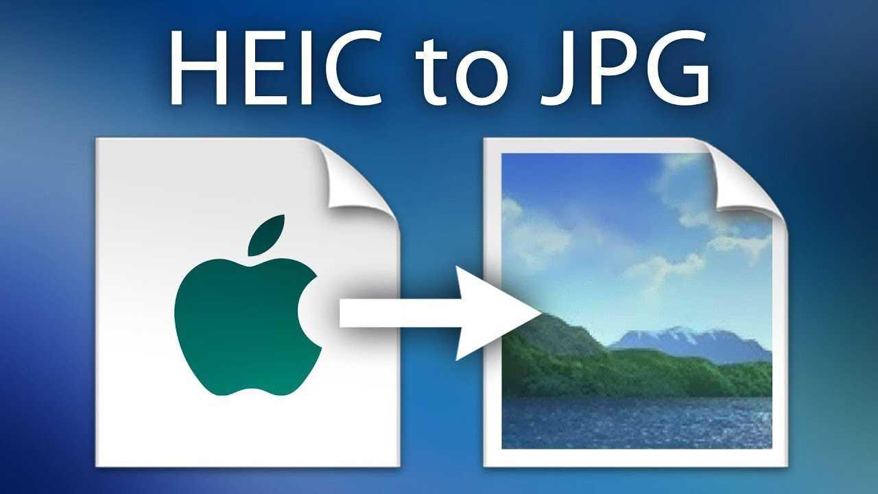 Как открыть формат heic на компьютере