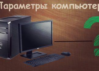Где посмотреть параметры компьютера