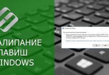 Залипание клавиш на Windows 10: как включить, как отключить