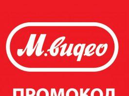 Промокоды мвидео: рабочие, действующие, как получить скидку, 1000, 2000, 5000 рублей