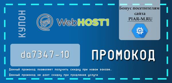 промокод webhost1