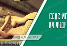 Скачать секс игры на андроид: бесплатно, онлайн, на русском, порно