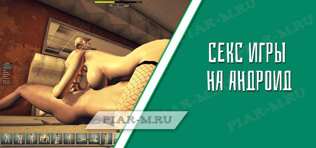 Секс игры для андроида 15
