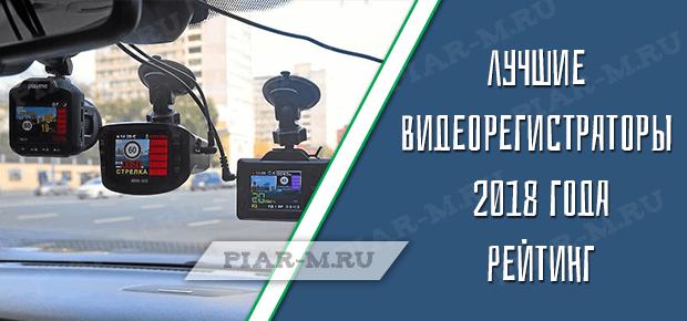 Лучшие видеорегистраторы 2018 года: Рейтинг